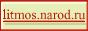 Официальный сайт Московского Союза Литераторов